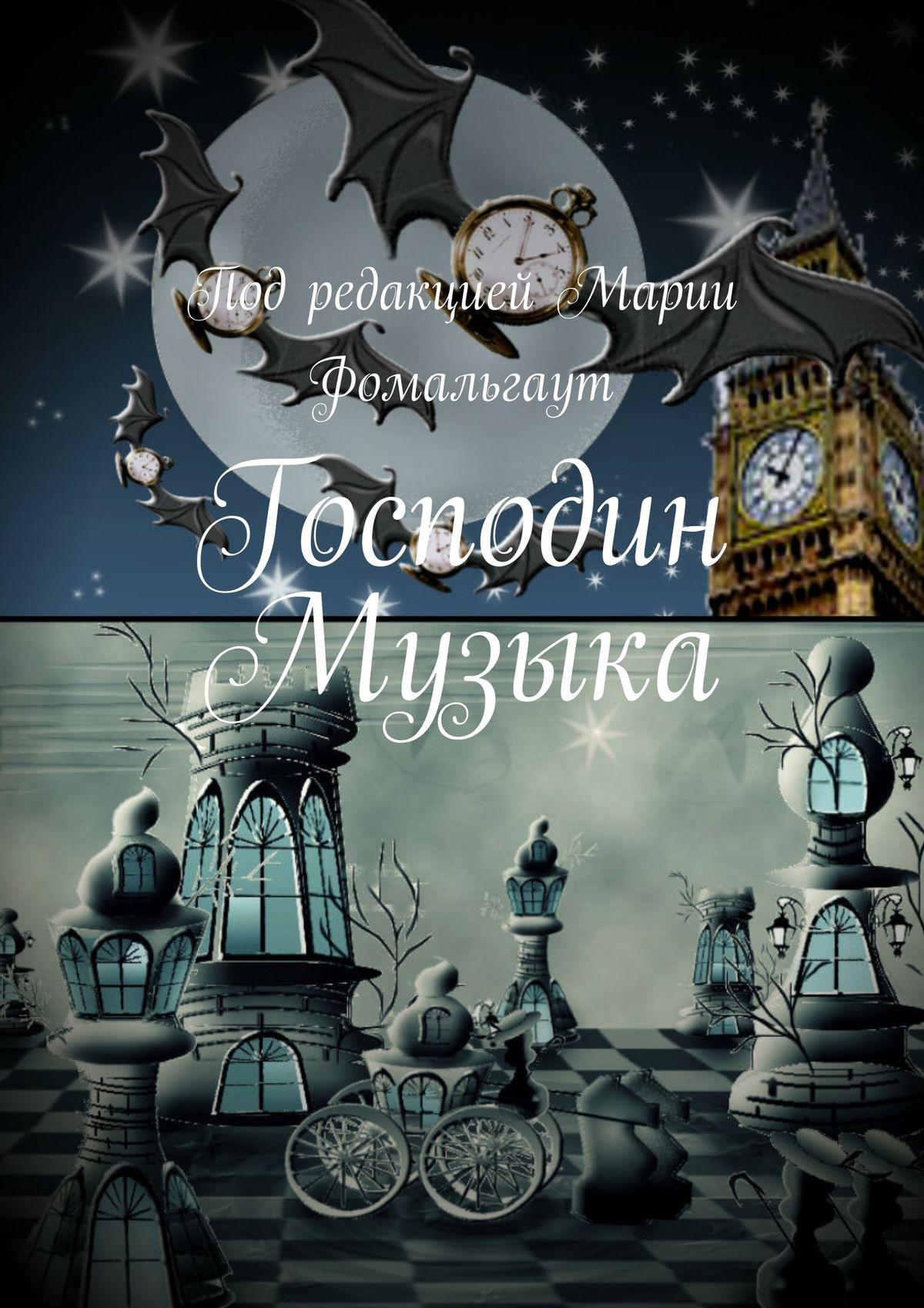 цена на Ирина Ю. Станковская Господин Музыка