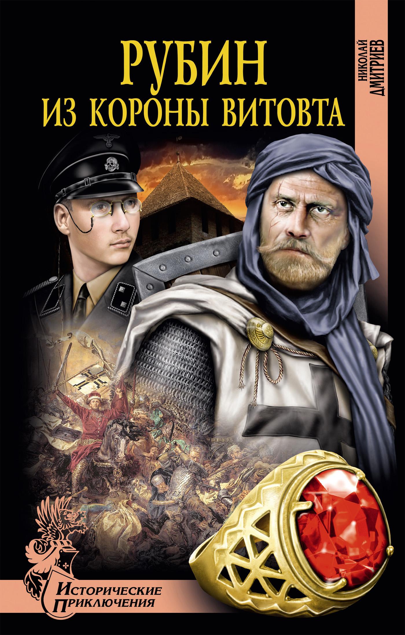 Николай Дмитриев Рубин изкороны Витовта