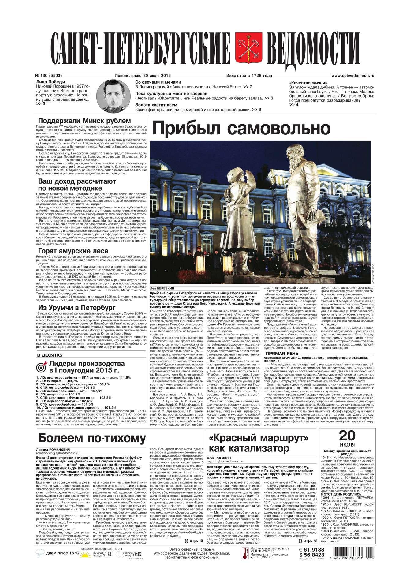 Санкт-Петербургские ведомости 130-2015