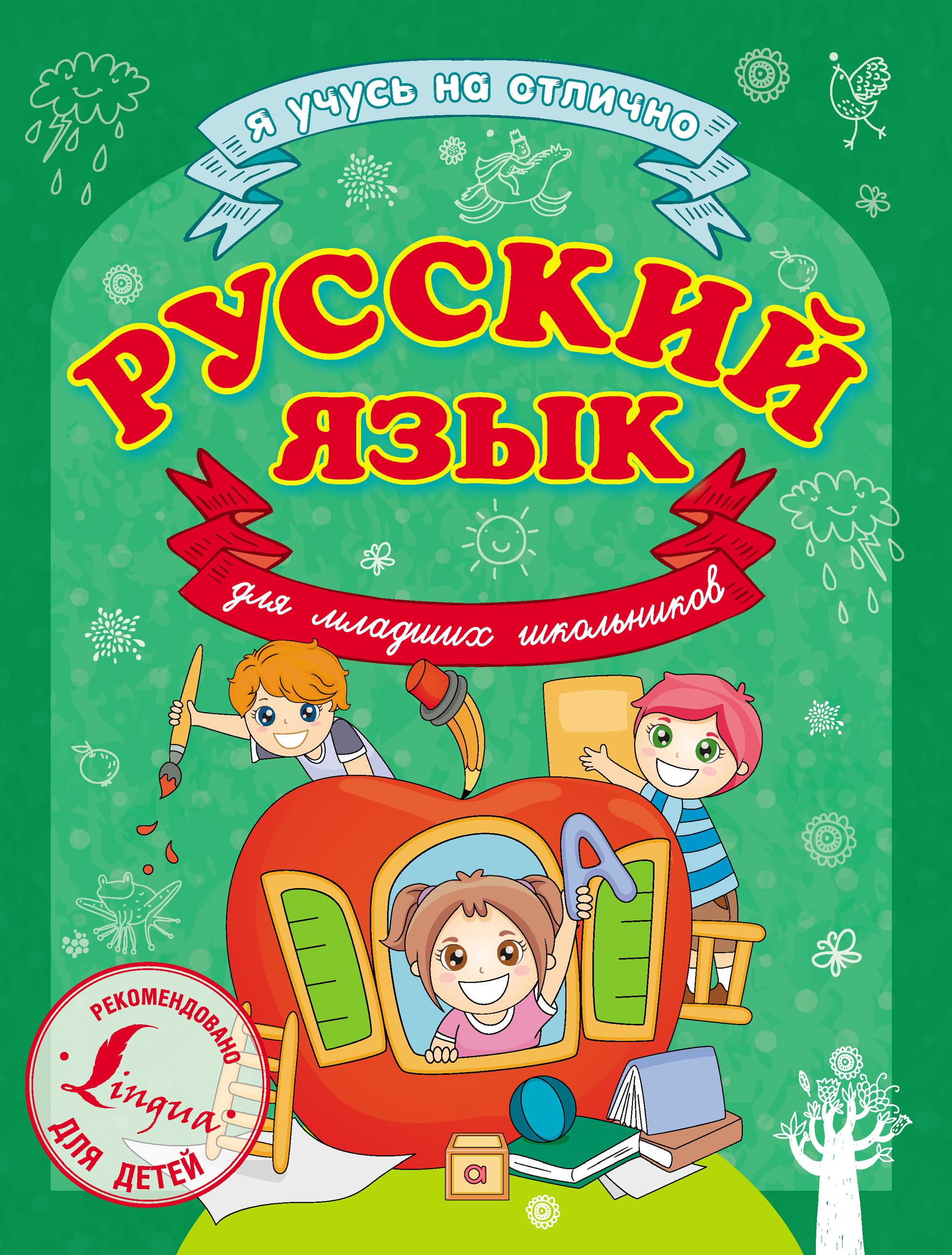 С. А. Матвеев Русский язык для младших школьников цена