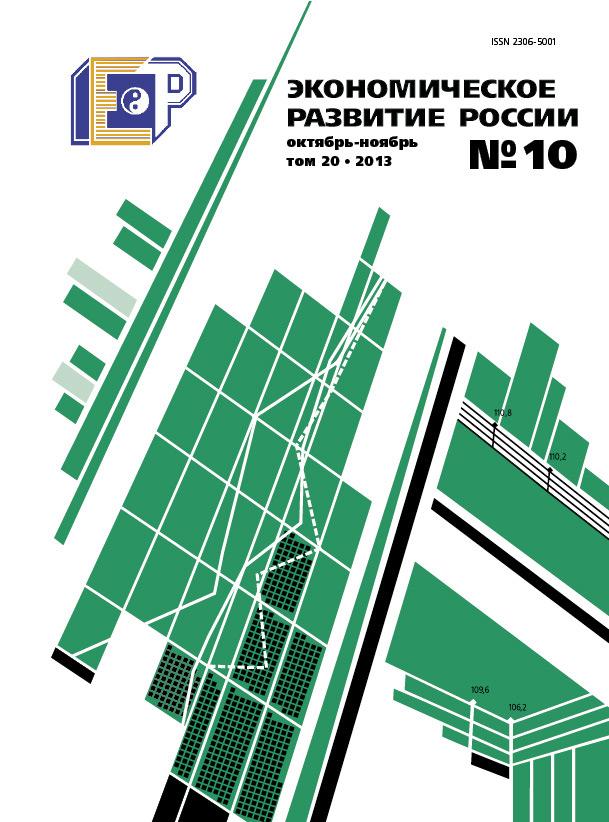 Отсутствует Экономическое развитие России № 10 2013 отсутствует экономическое развитие россии 10 2011