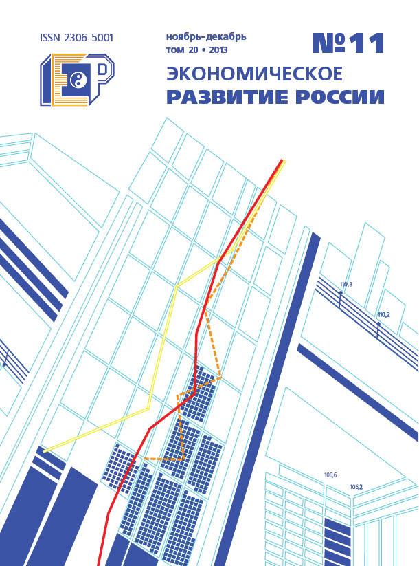цена на Отсутствует Экономическое развитие России № 11 2013