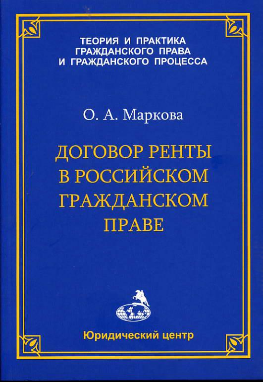 О. А. Маркова Договор ренты в российском гражданском праве георг еллинек конституция их история и значение в современном праве