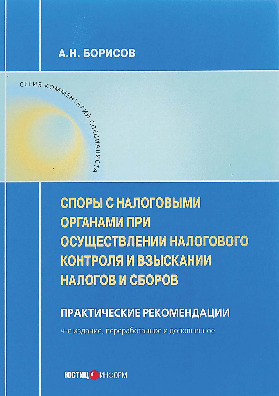 фото обложки издания Споры с налоговыми органами при осуществлении налогового контроля и взыскании налогов и сборов. Практические рекомендации