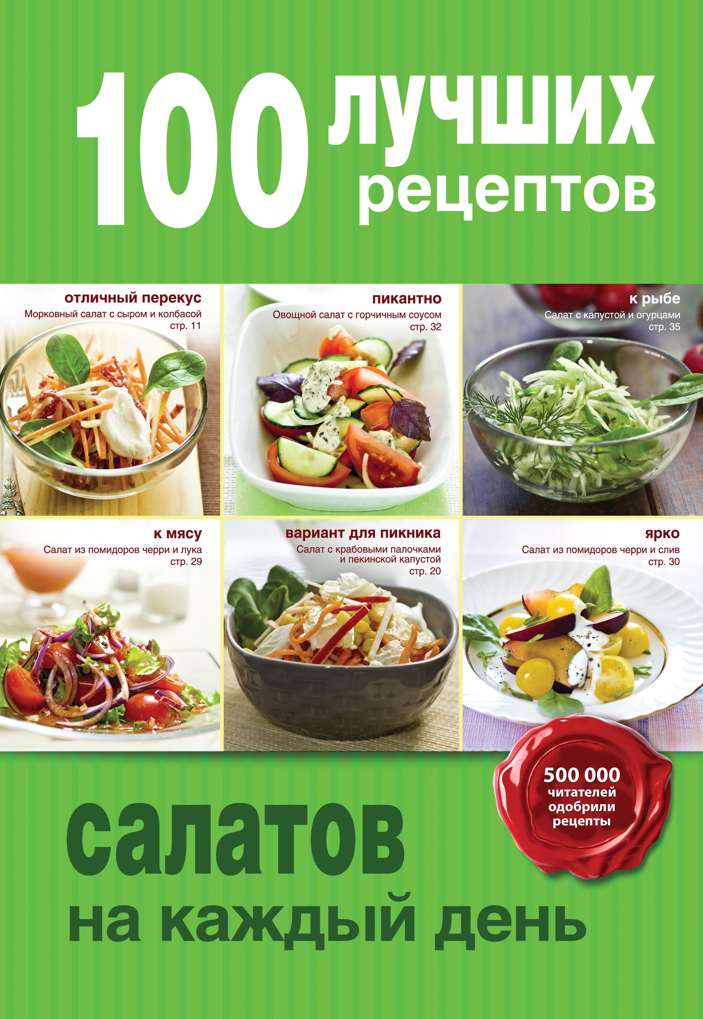 Отсутствует 100 лучших рецептов салатов на каждый день 100 лучших рецептов салатов и закусок к празднику и на каждый день