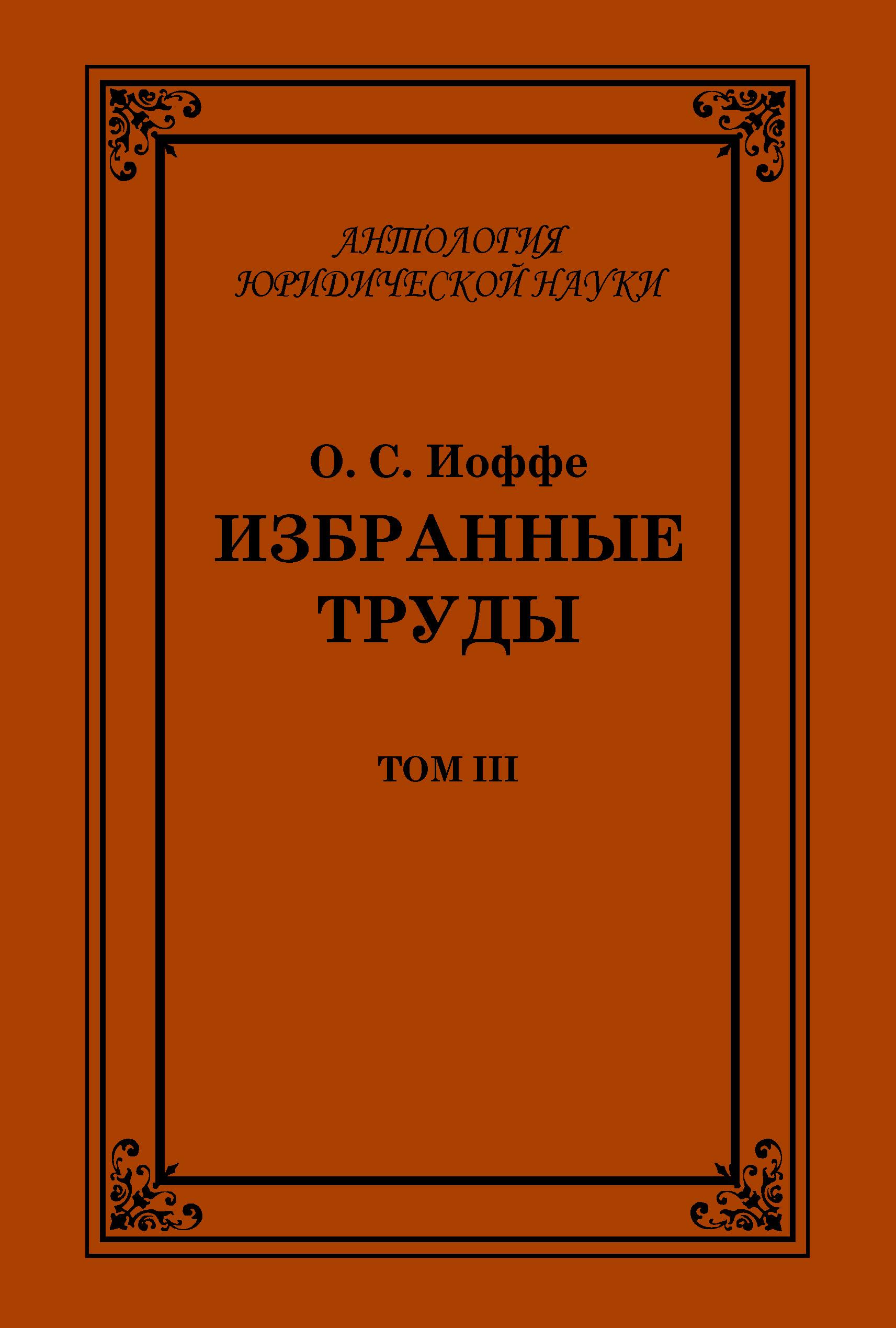 Олимпиад Иоффе Избранные труды. Том III а ф иоффе а ф иоффе избранные труды комплект из 2 книг