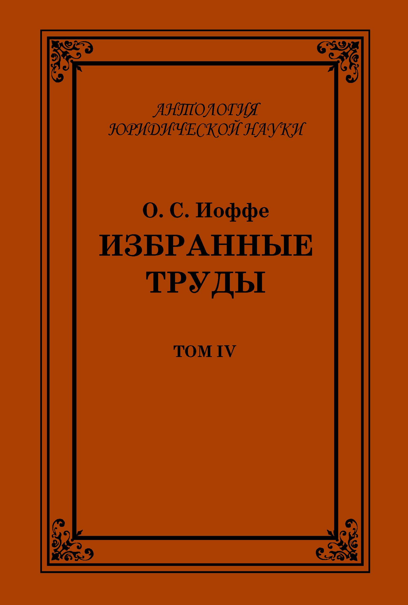 Олимпиад Иоффе Избранные труды. Том IV а ф иоффе а ф иоффе избранные труды комплект из 2 книг