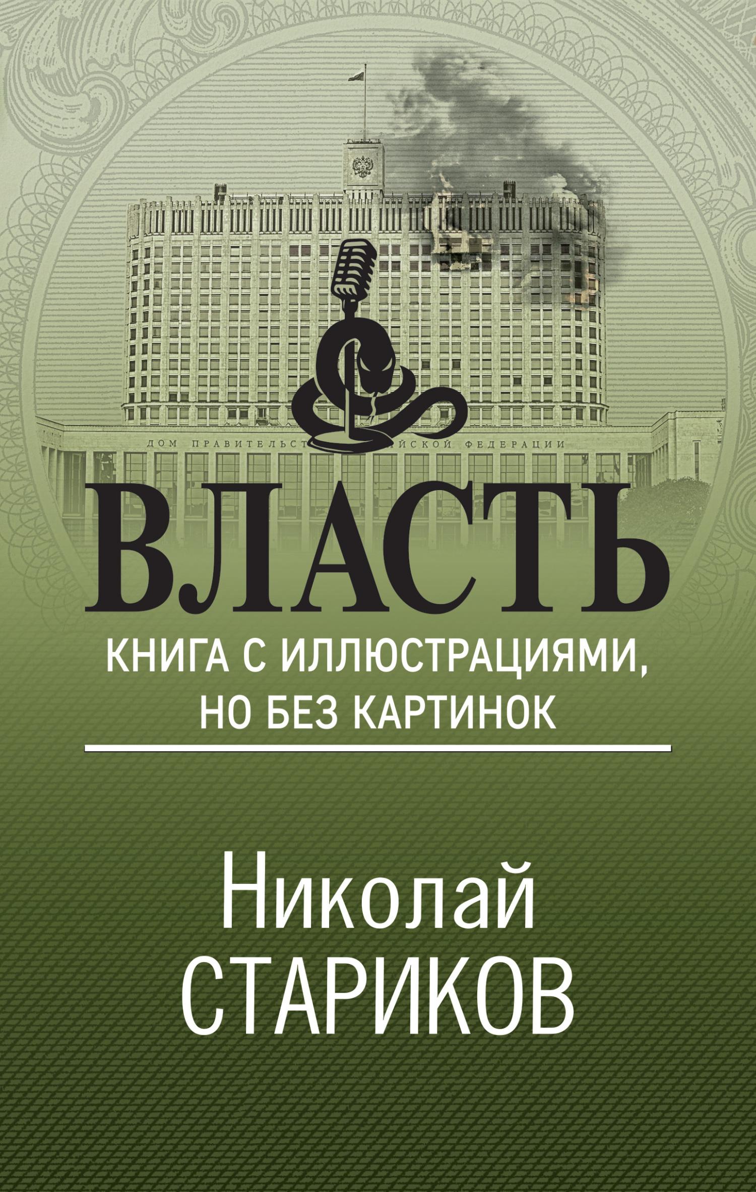 Николай Стариков Власть николай стариков лаконизмы политика власть общество