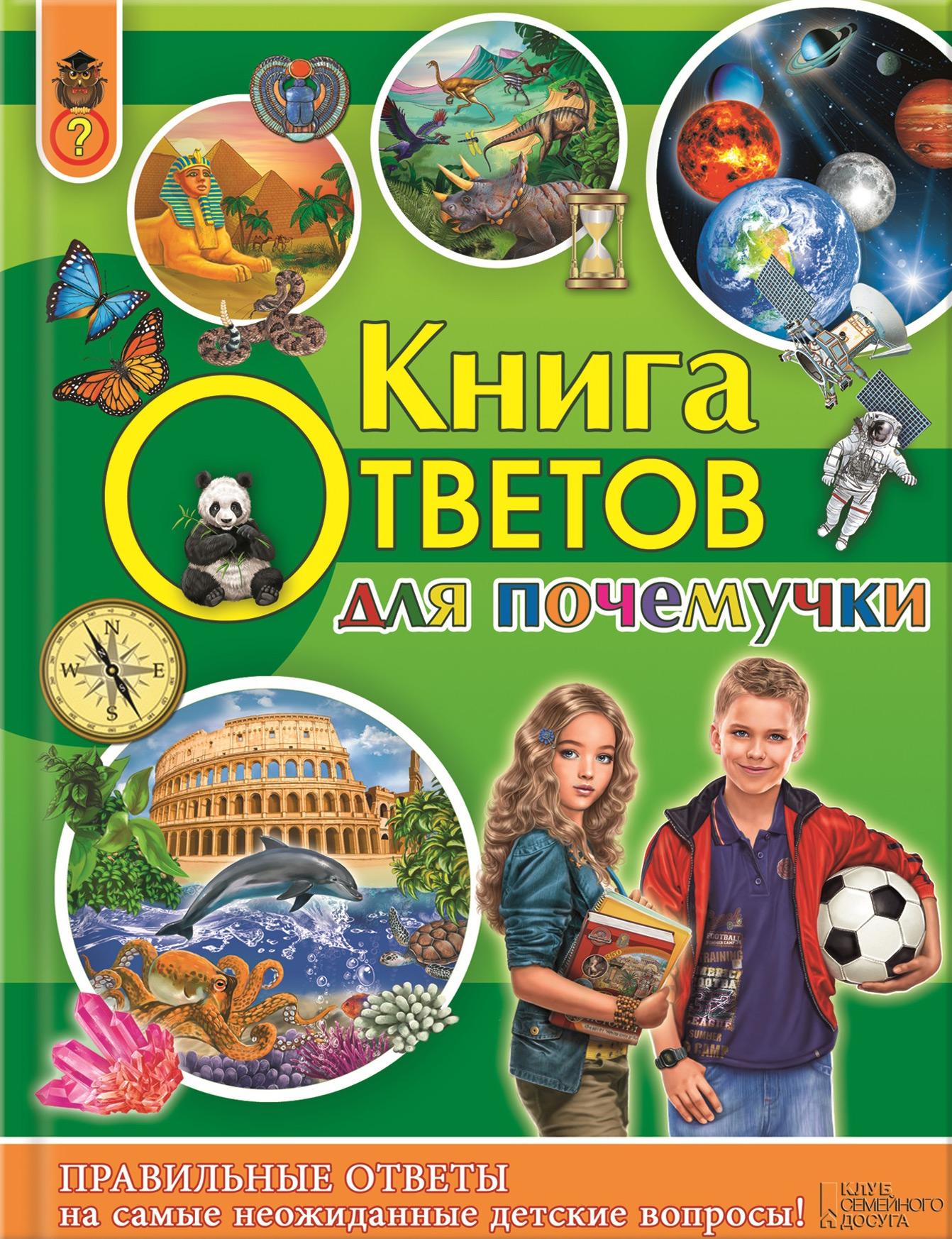 цены на Андрей Климов Книга ответов для почемучки  в интернет-магазинах