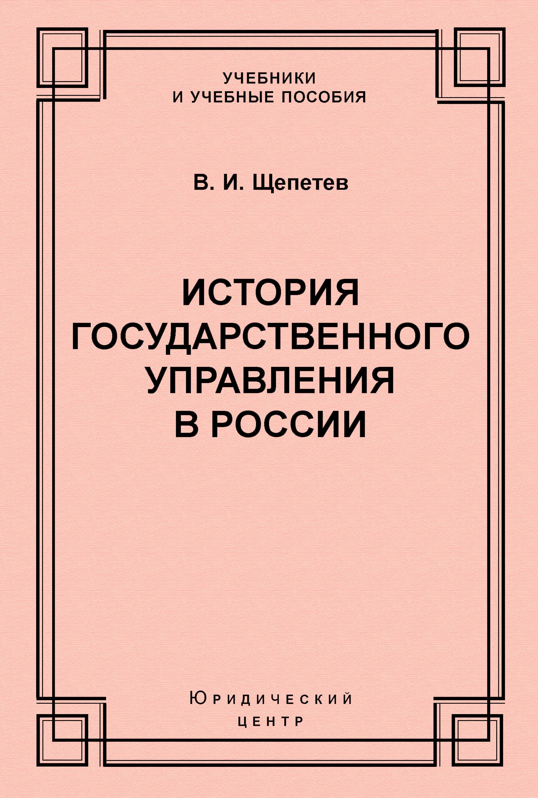 В. И. Щепетев История государственного управления в России