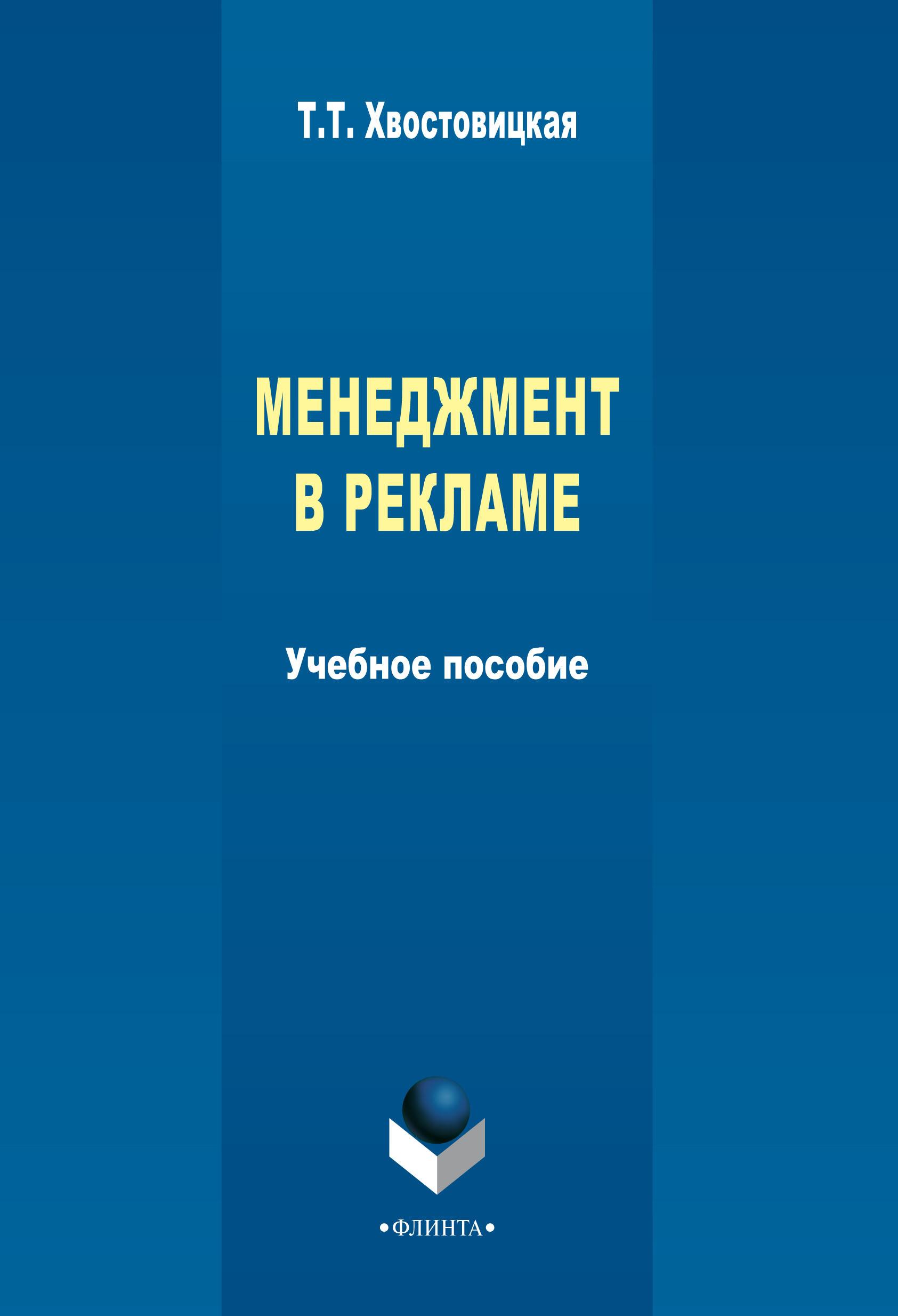 Т. Т. Хвостовицкая Менеджмент в рекламе. Management of Advertising: учебное пособие