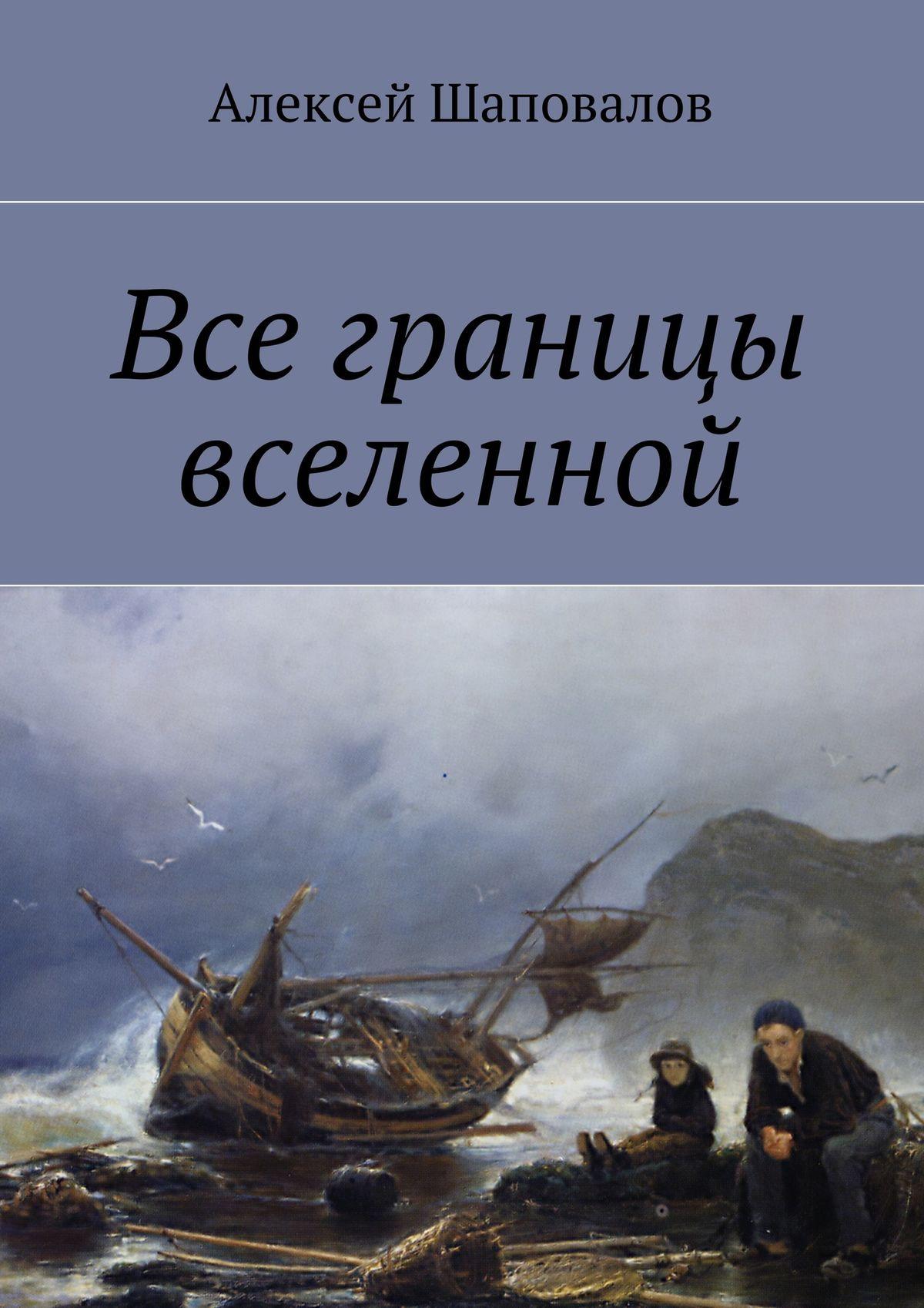 Алексей Шаповалов Все границы вселенной цена