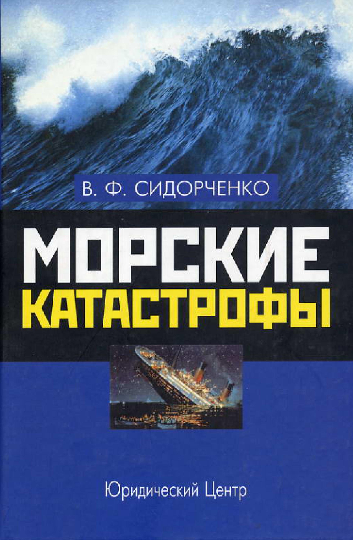 В. Ф. Сидорченко Морские катастрофы в ф сидорченко кораблекрушения на море