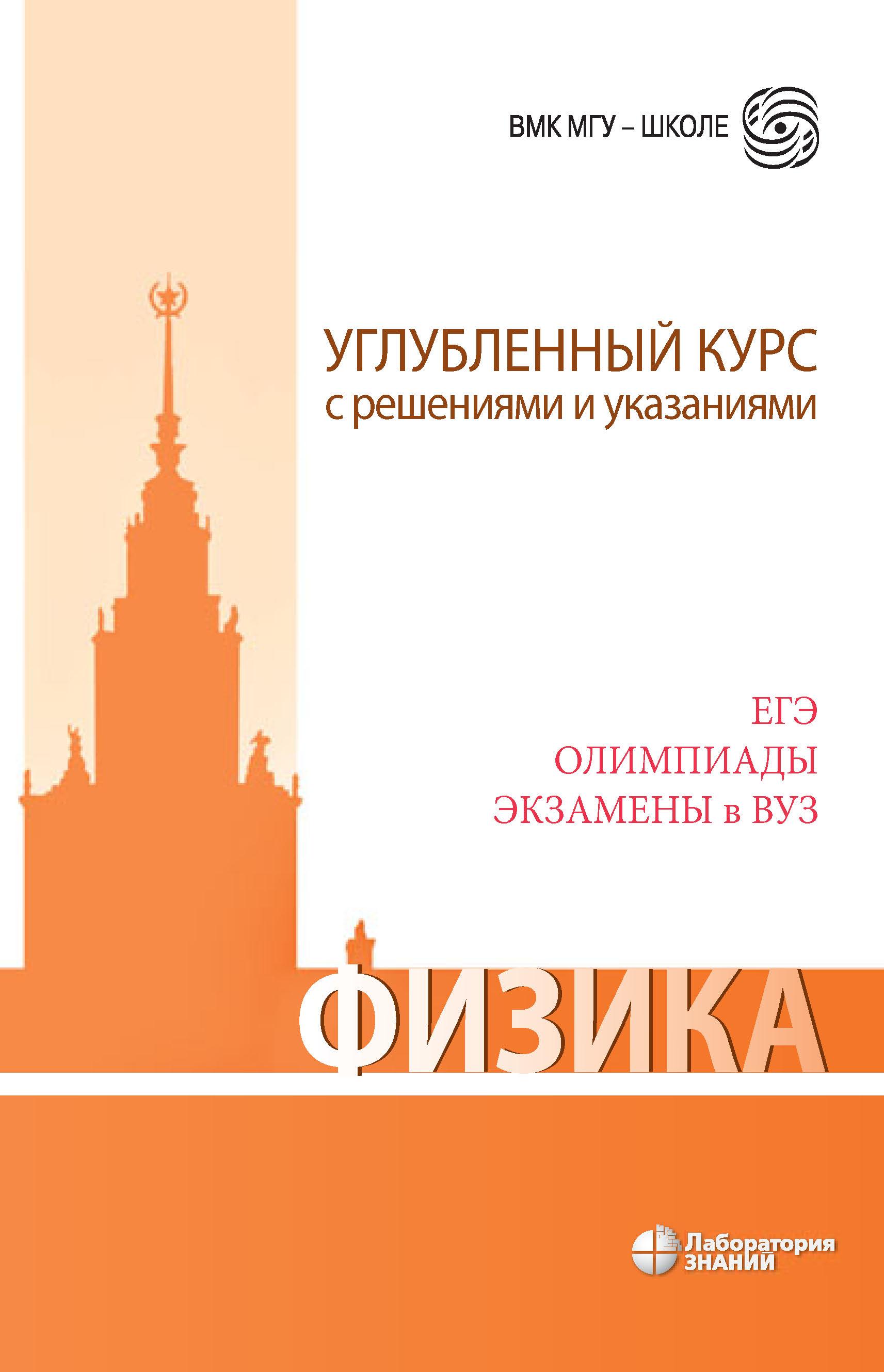 цена на Е. А. Вишнякова Физика. Углубленный курс с решениями и указаниями
