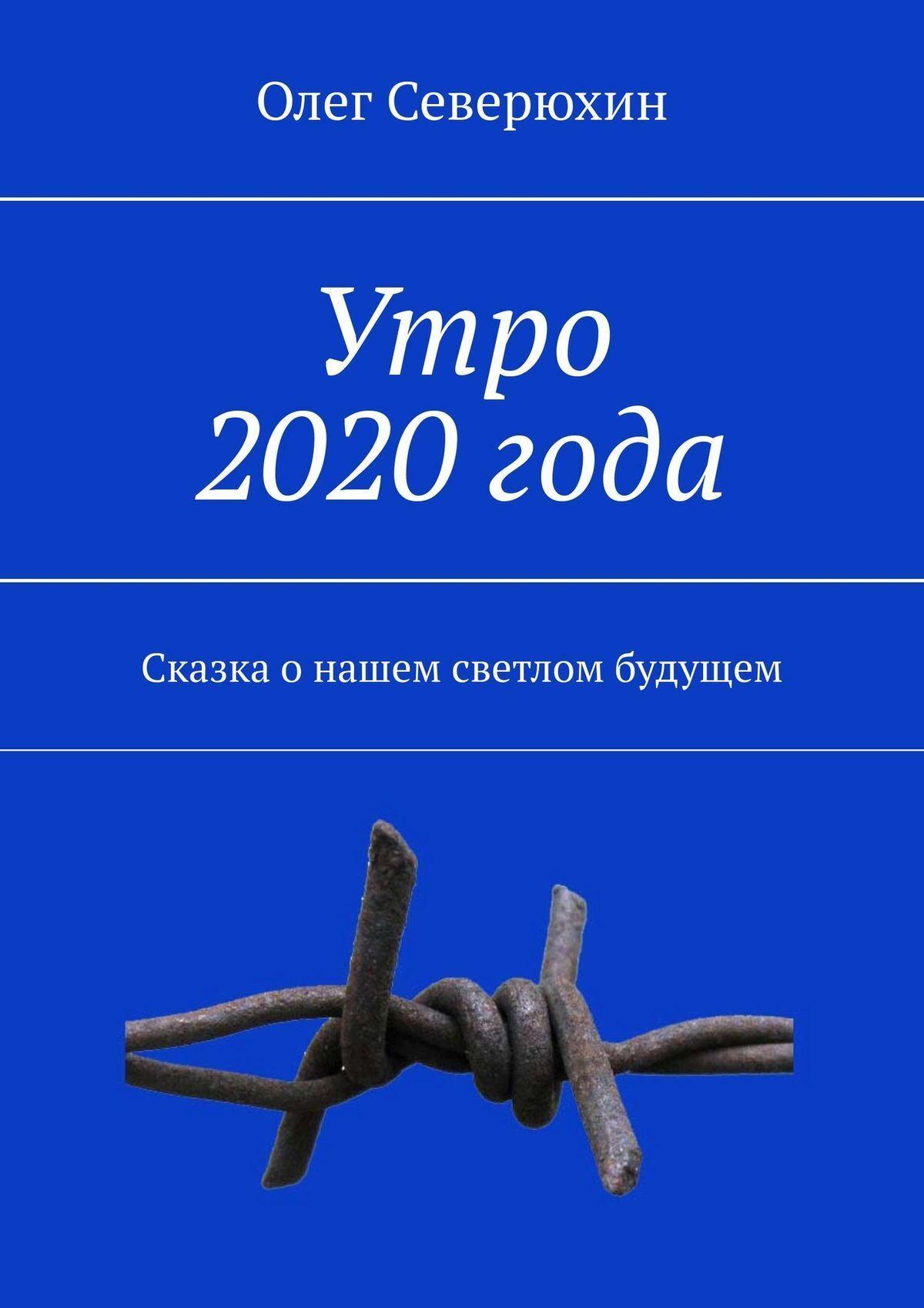 Олег Васильевич Северюхин Утро 2020 года цена