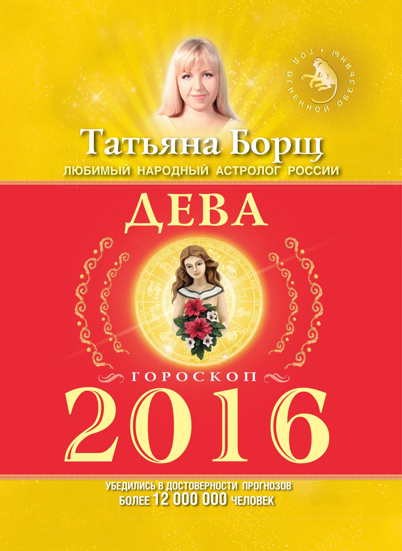 Татьяна Борщ Дева. Гороскоп на 2016 год