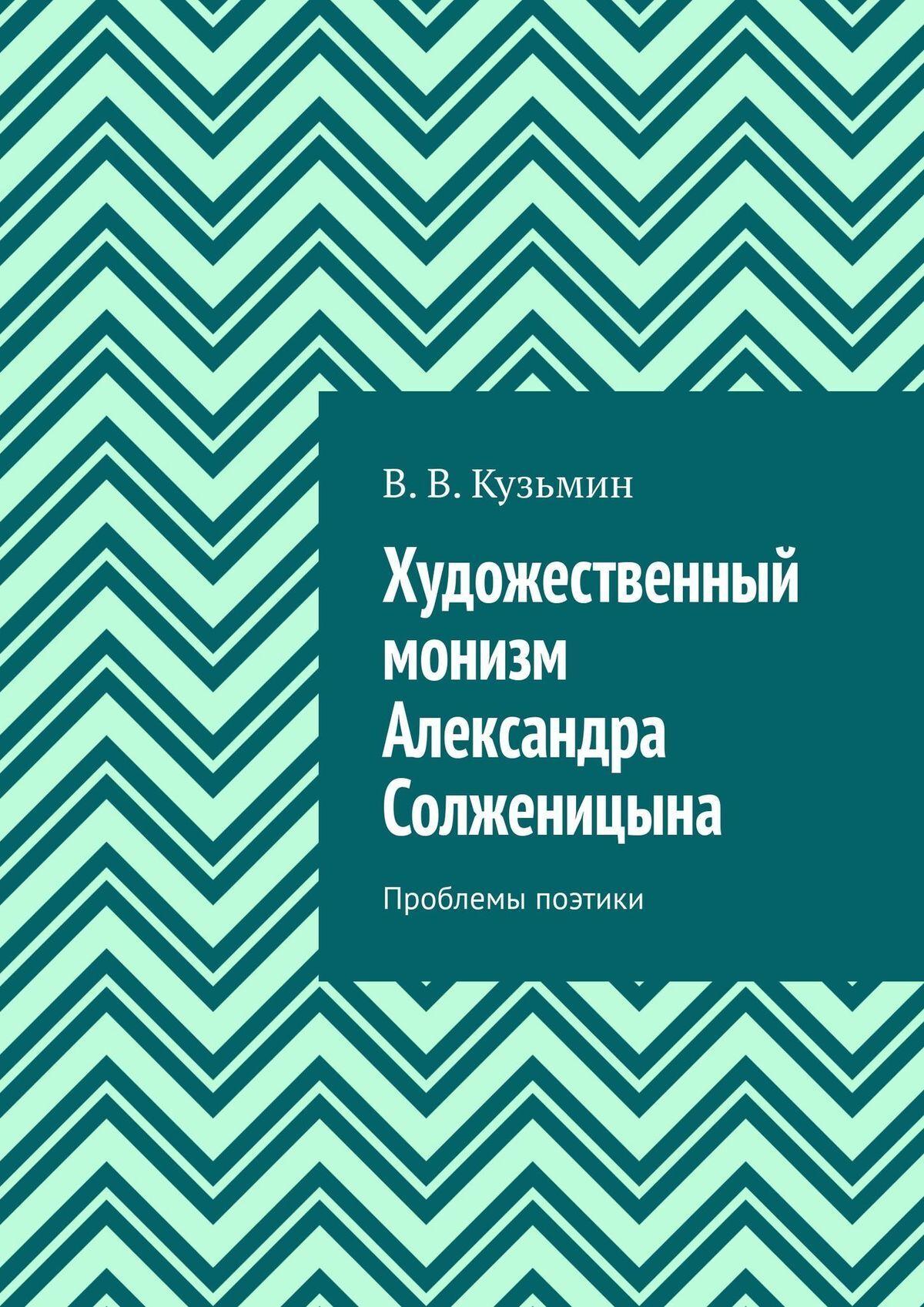 цены на Владимир Владимирович Кузьмин Художественный монизм Александра Солженицына. Проблемы поэтики  в интернет-магазинах