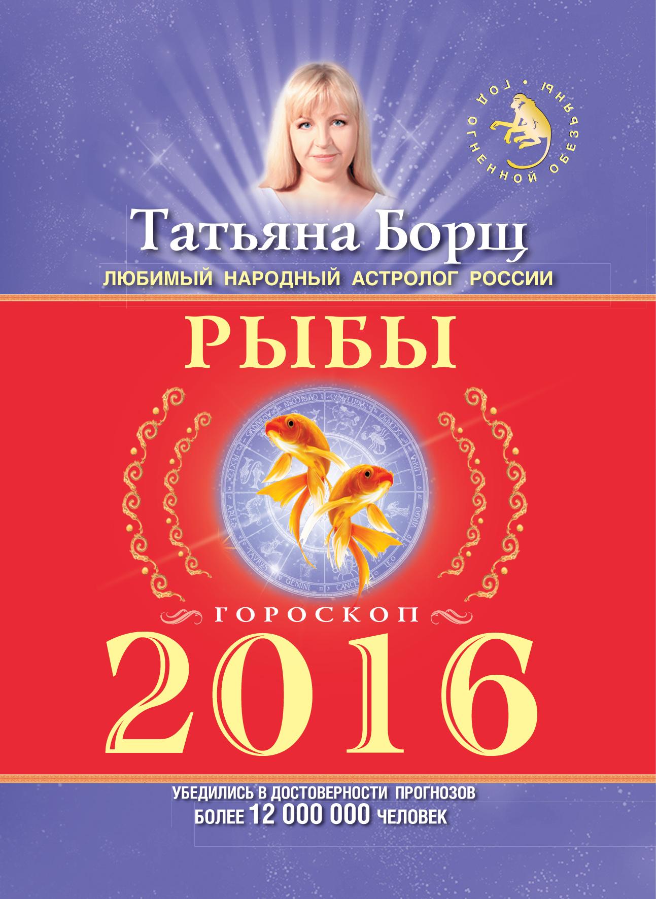 Татьяна Борщ Рыбы. Гороскоп на 2016 год