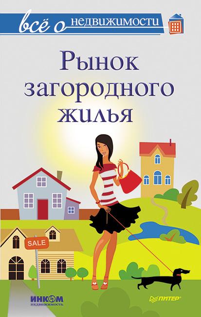 фото обложки издания Все о недвижимости. Рынок загородного жилья