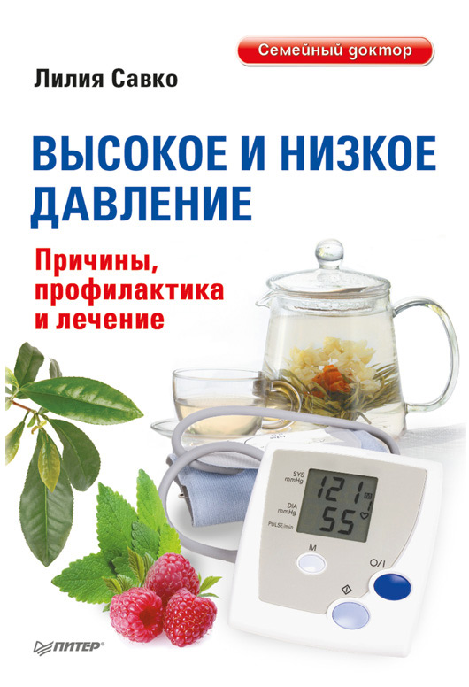 Фото - Лилия Савко Высокое и низкое давление. Причины, профилактика и лечение савко л гипертония причины профилактика лечение