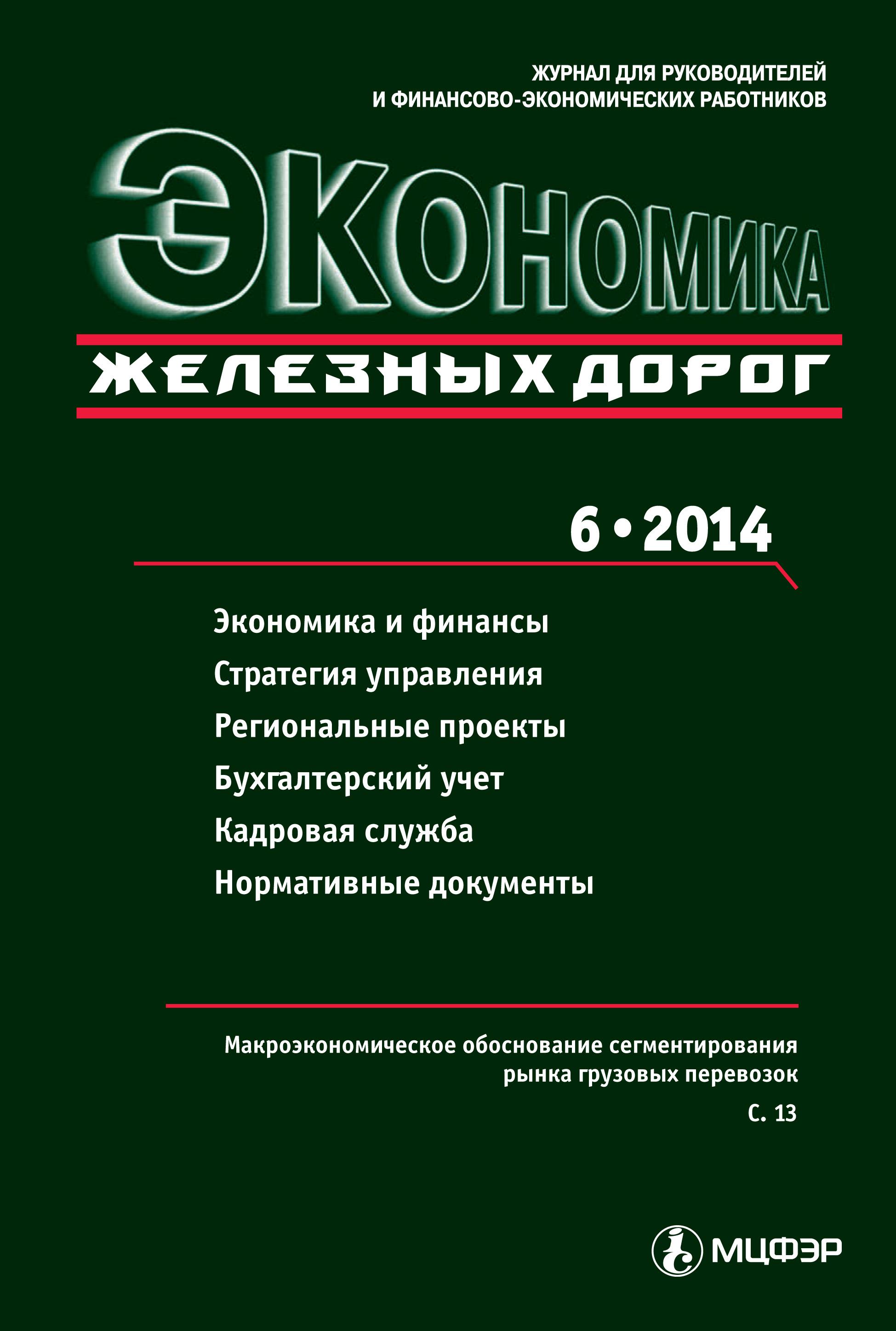 Отсутствует Экономика железных дорог №06/2014 отсутствует экономика железных дорог 02 2015