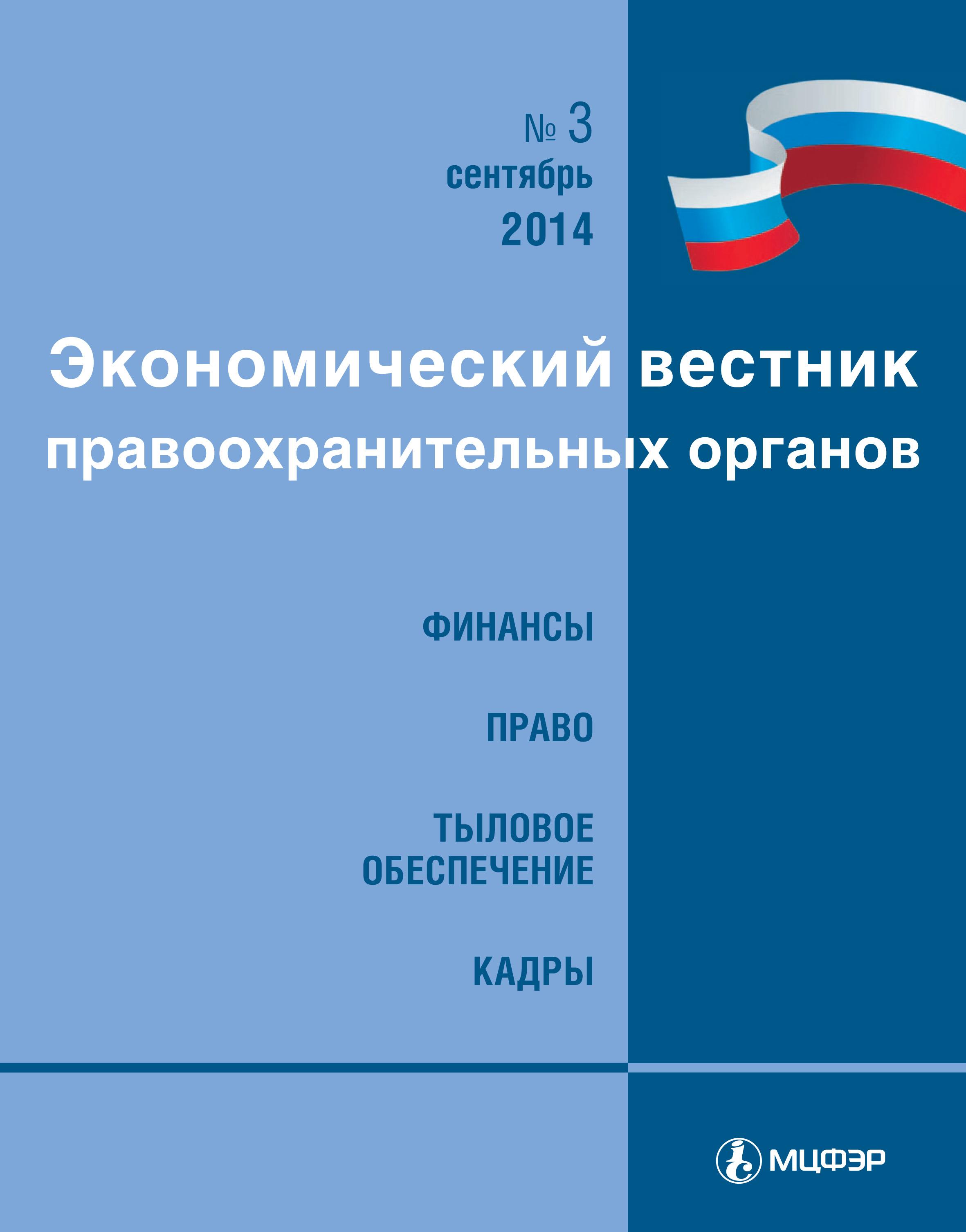 Экономический вестник правоохранительных органов №03/2014