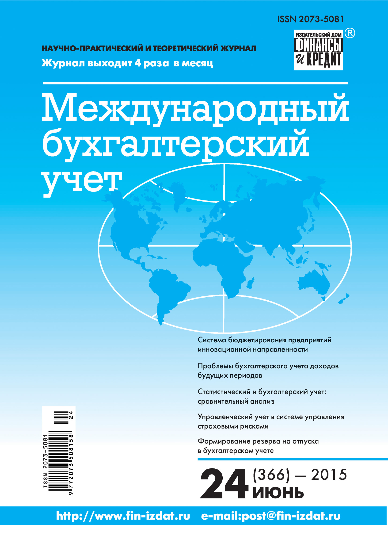 Отсутствует Международный бухгалтерский учет № 24 (366) 2015