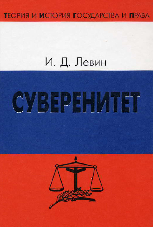 Иосиф Левин Суверенитет
