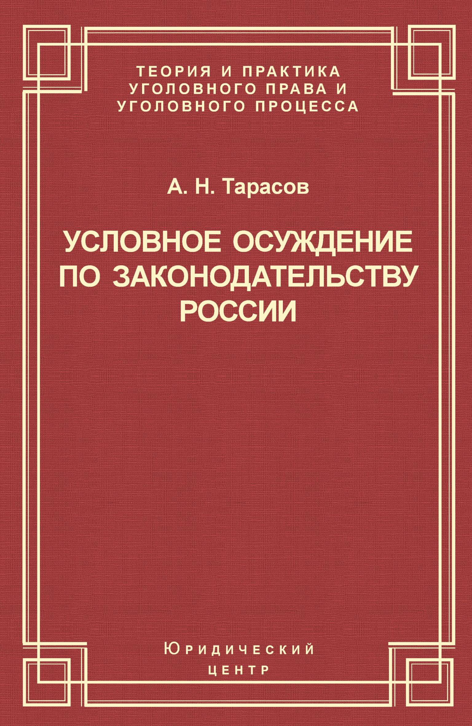 Андрей Тарасов Условное осуждение по законодательству России андрей тарасов условное осуждение по законодательству россии