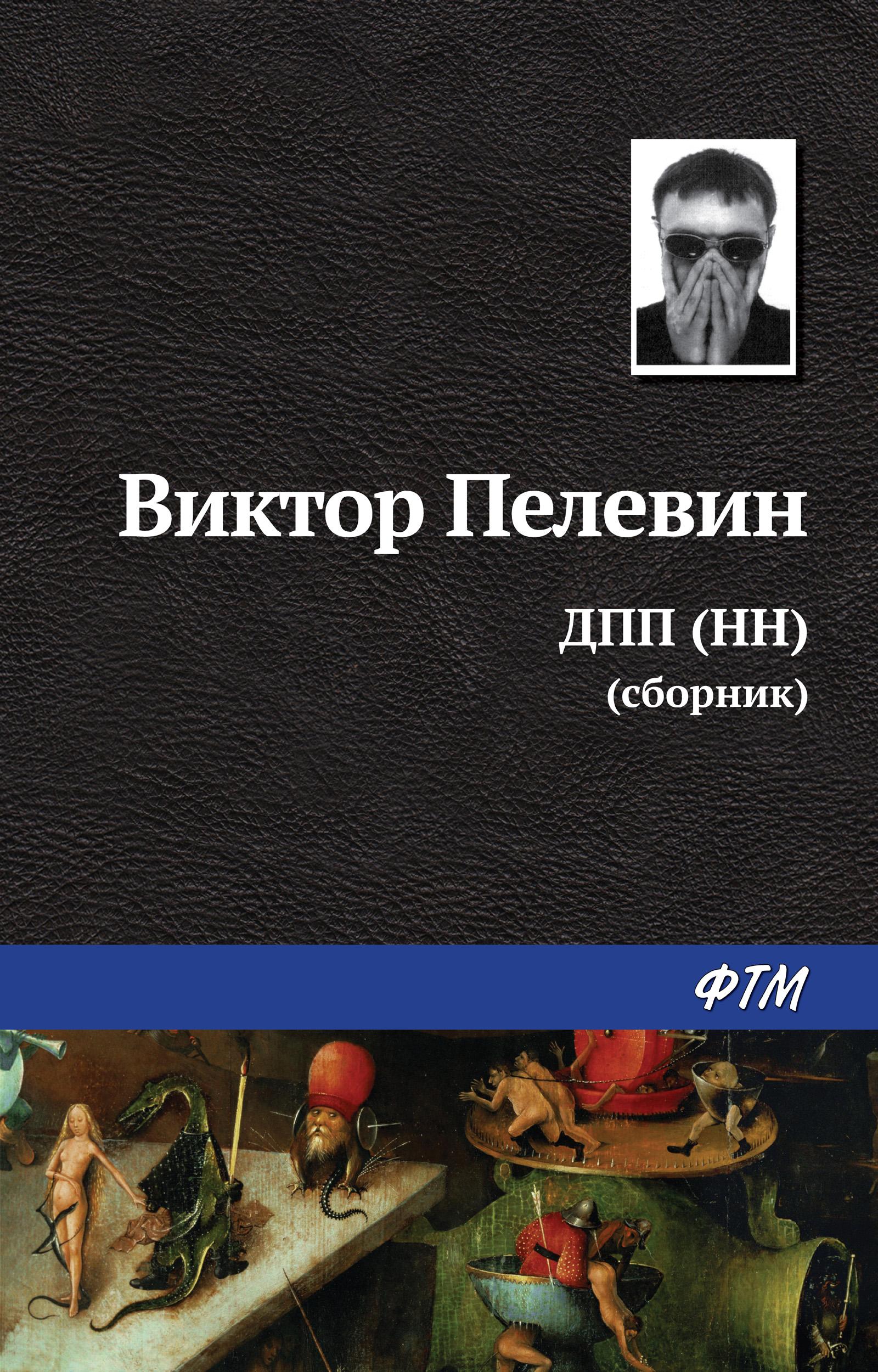 Виктор Пелевин ДПП (НН) (сборник) адам райский изниоткуда вникуда часть 1 поручик