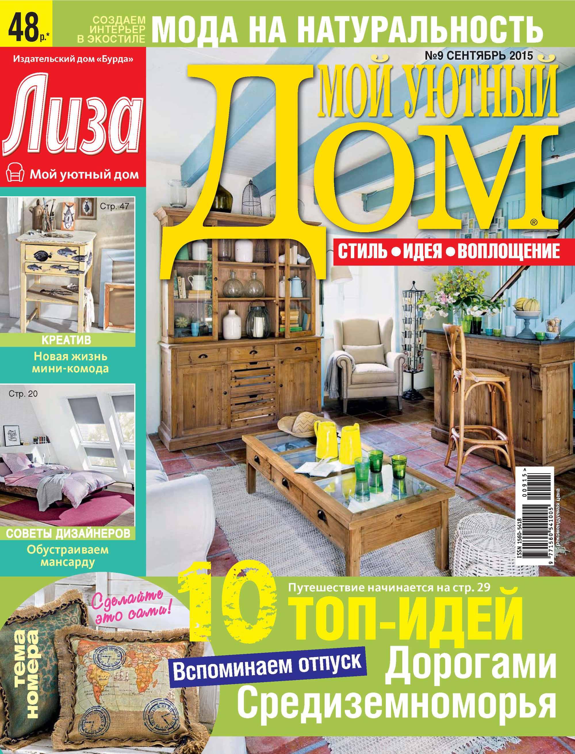 ИД «Бурда» Журнал «Лиза. Мой уютный дом» №09/2015