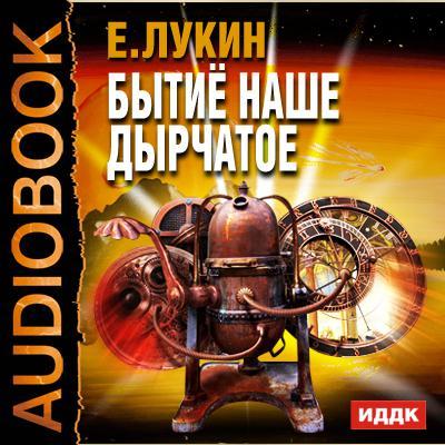 Евгений Лукин Бытиё наше дырчатое лукин е бытие наше дырчатое