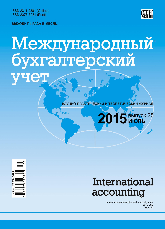 Отсутствует Международный бухгалтерский учет № 25 (367) 2015