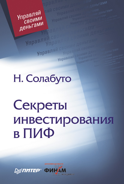 Николай Солабуто Секреты инвестирования в ПИФ