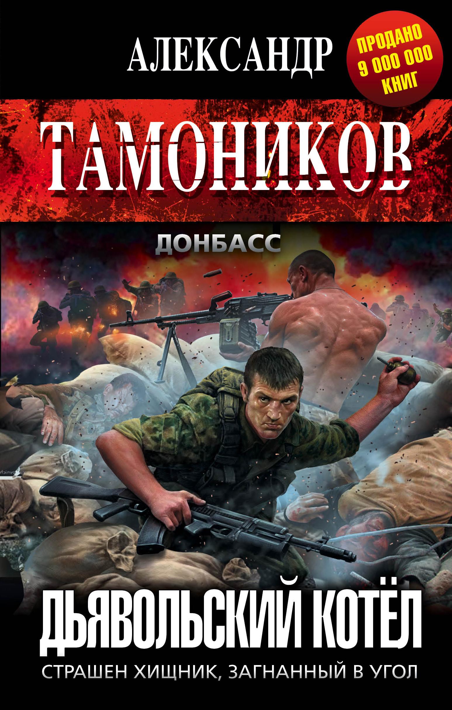 Александр Тамоников Дьявольский котёл