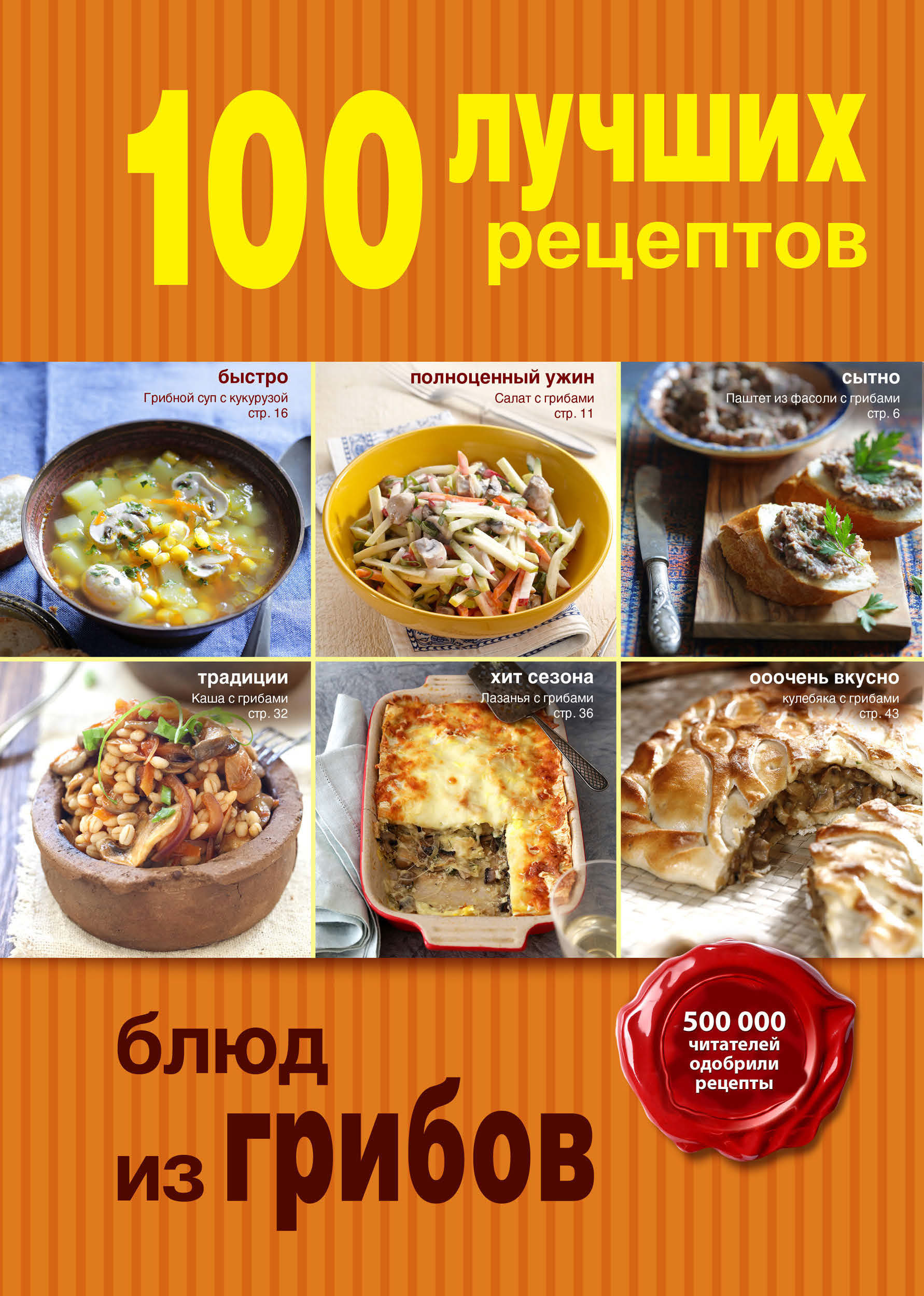 Отсутствует 100 лучших рецептов блюд из грибов