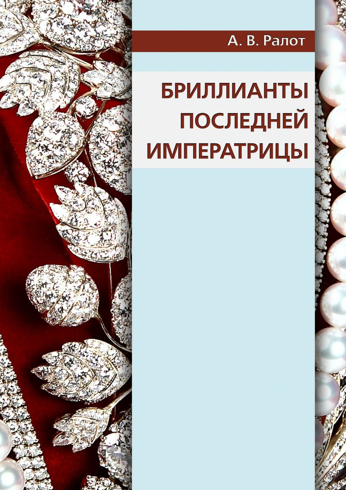 Александр Ралот Бриллианты последней императрицы александр ралот архивноедело