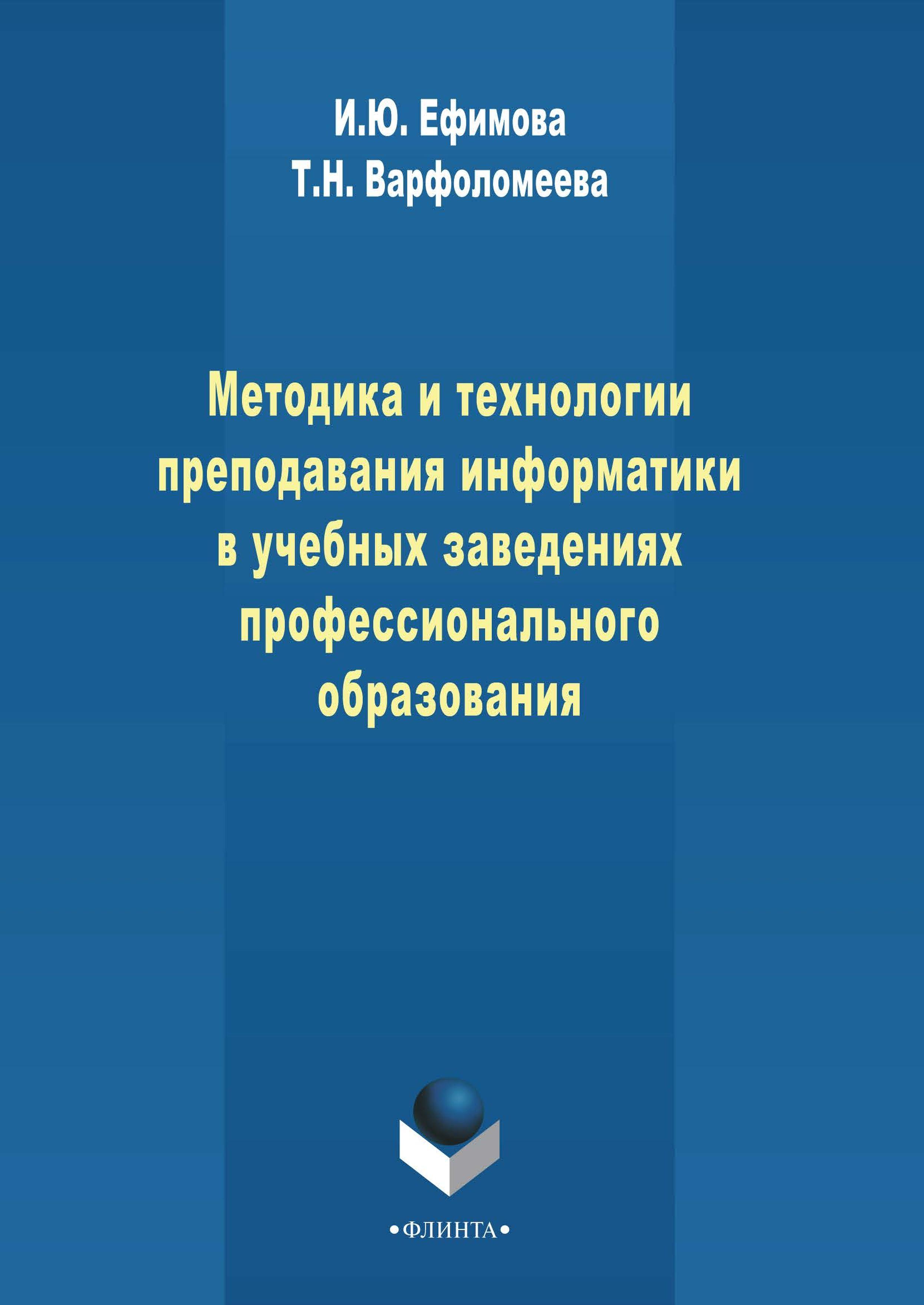 И. Ю. Ефимова Методика и технологии преподавания информатики в учебных заведениях профессионального образования
