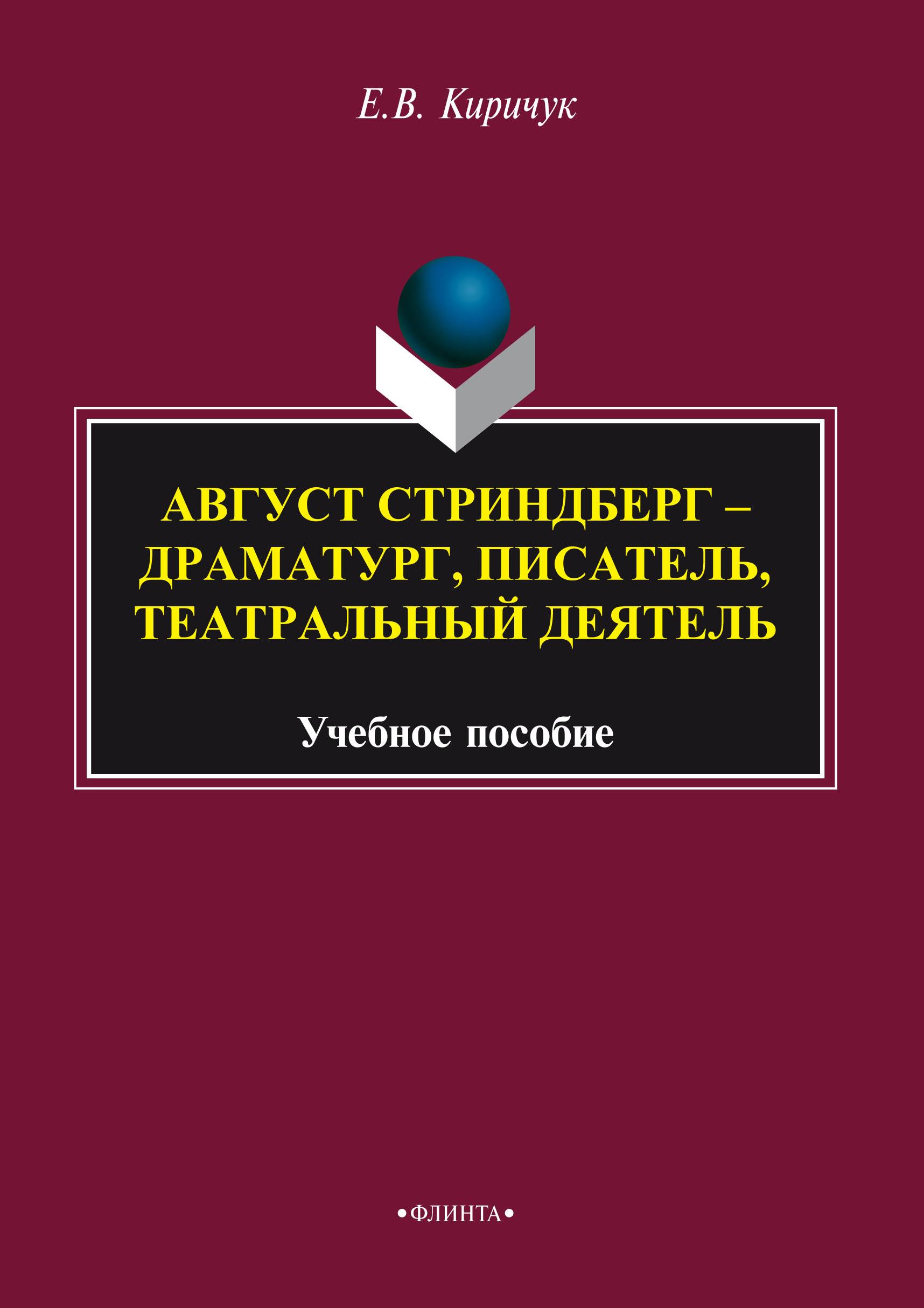 Е. В. Киричук Август Стриндберг – драматург, писатель, театральный деятель vigor hx 6610