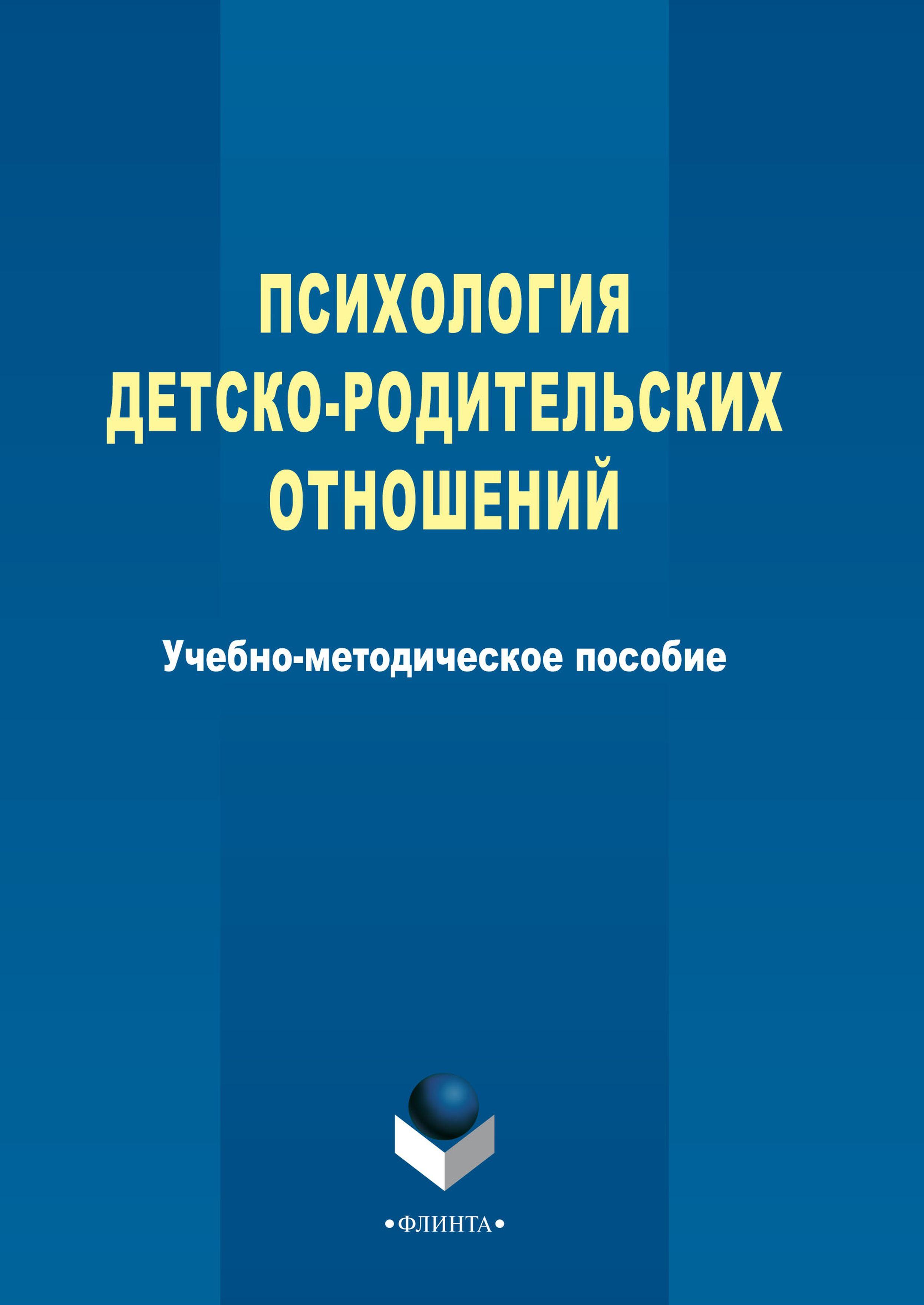 Т. М. Харламова Психология детско-родительских отношений о н истратова диагностика и коррекция детско родительских отношений практикум