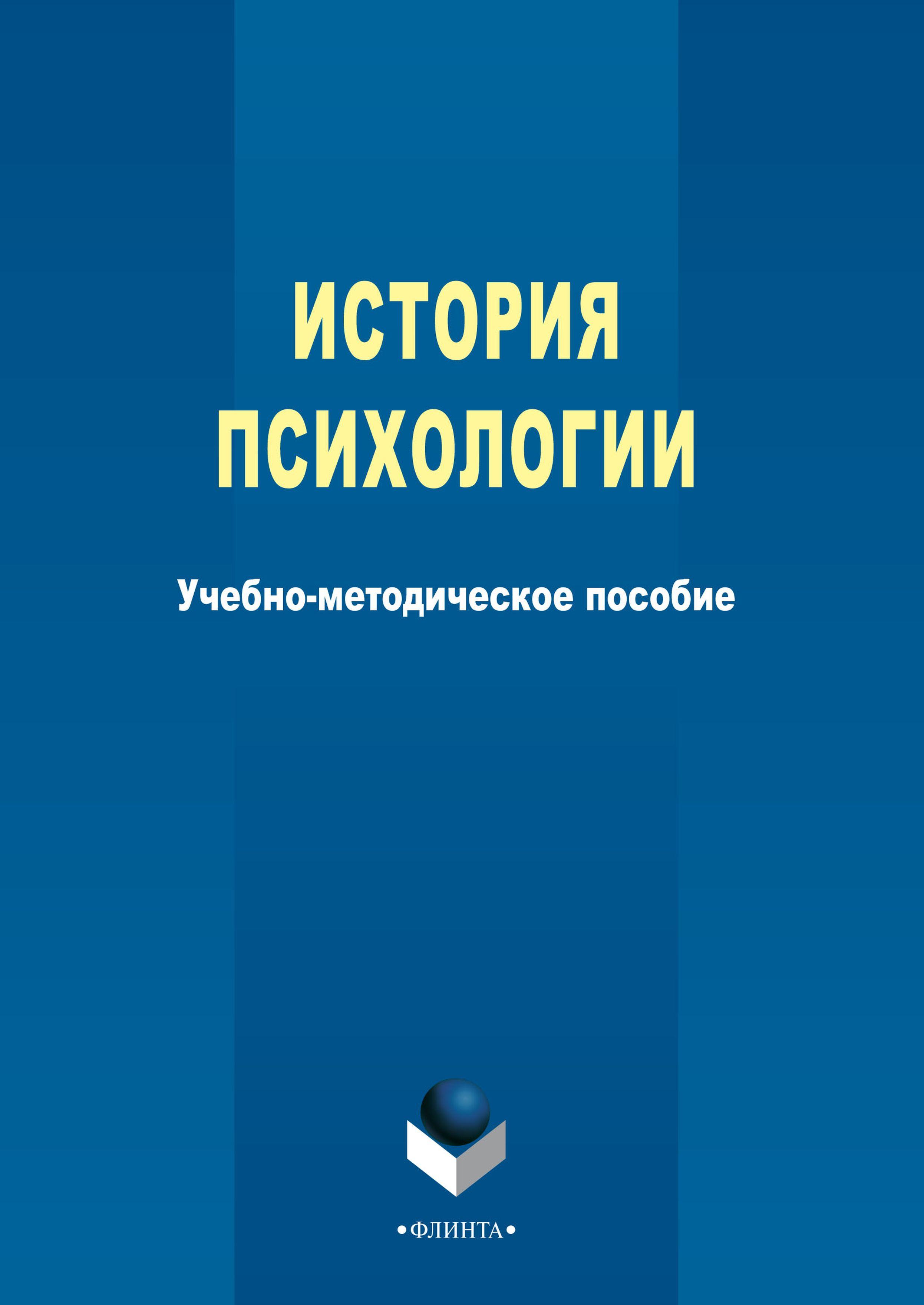 Т. М. Харламова История психологии жирохов м приднестровье история конфликта