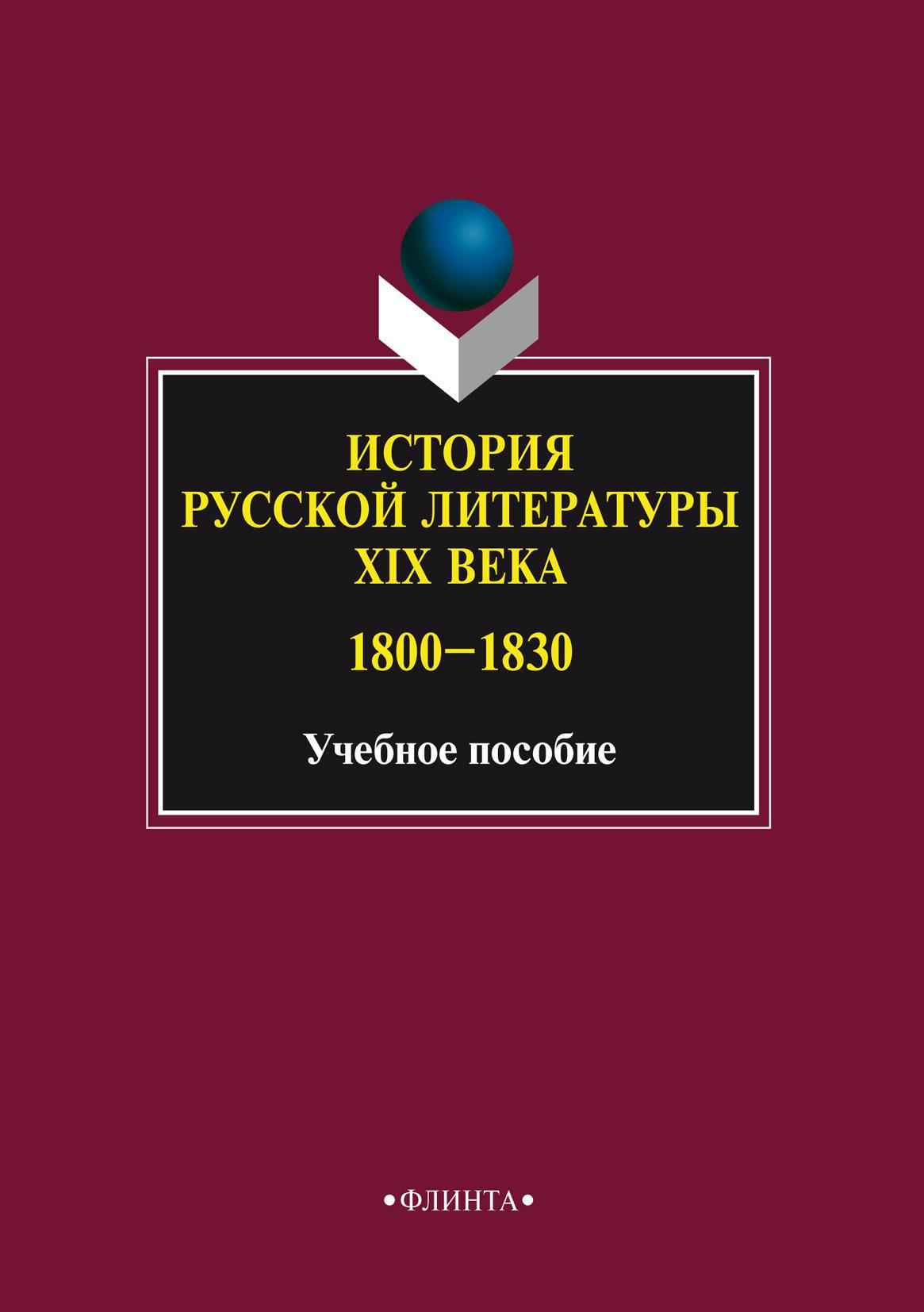 Отсутствует История русской литературы XIX века. 1800–1830. Учебное пособие