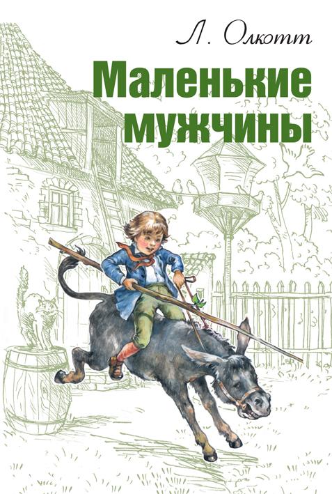 Маленькие мужчины ( Луиза Мэй Олкотт  )