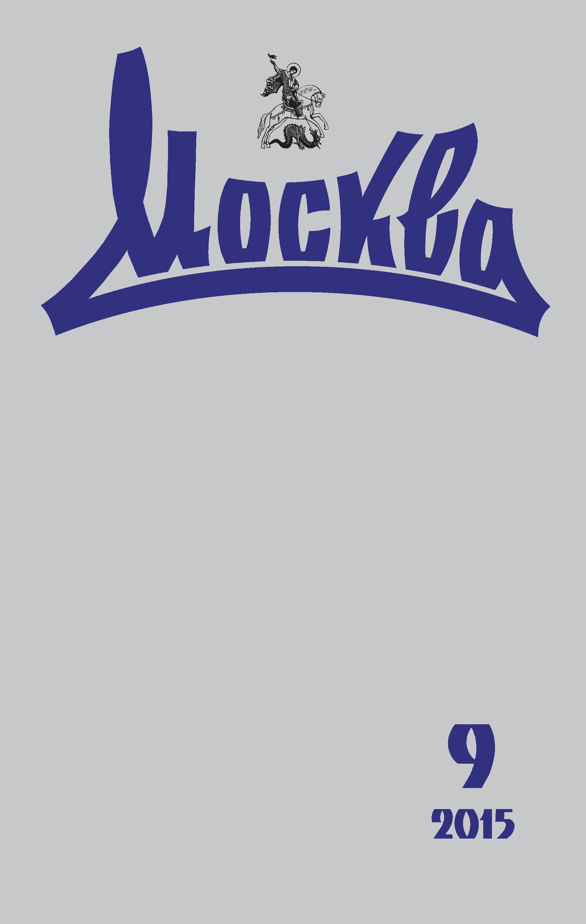 Отсутствует Журнал русской культуры «Москва» №09/2015 отсутствует журнал русской культуры москва 09 2015
