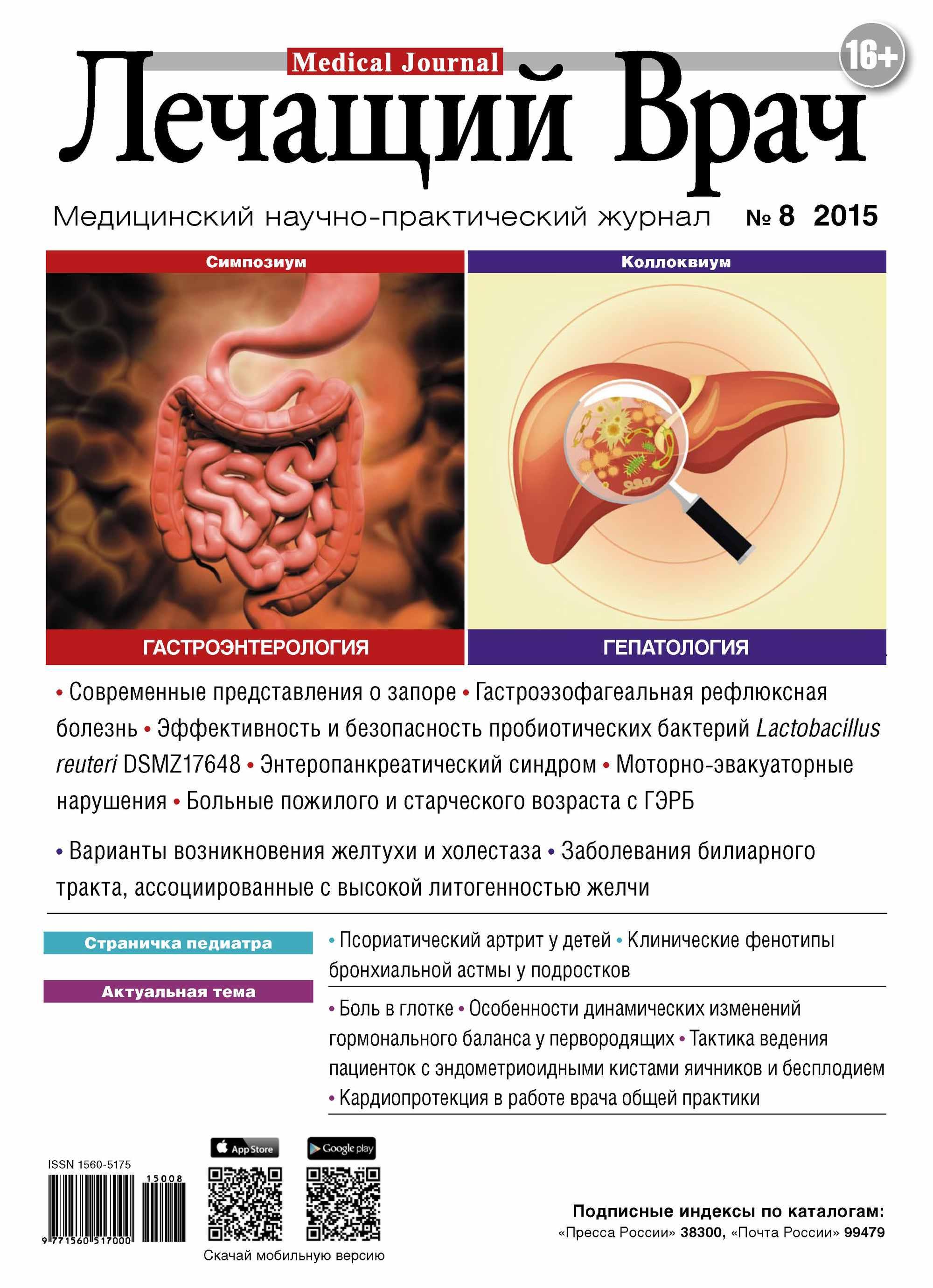Открытые системы Журнал «Лечащий Врач» №08/2015