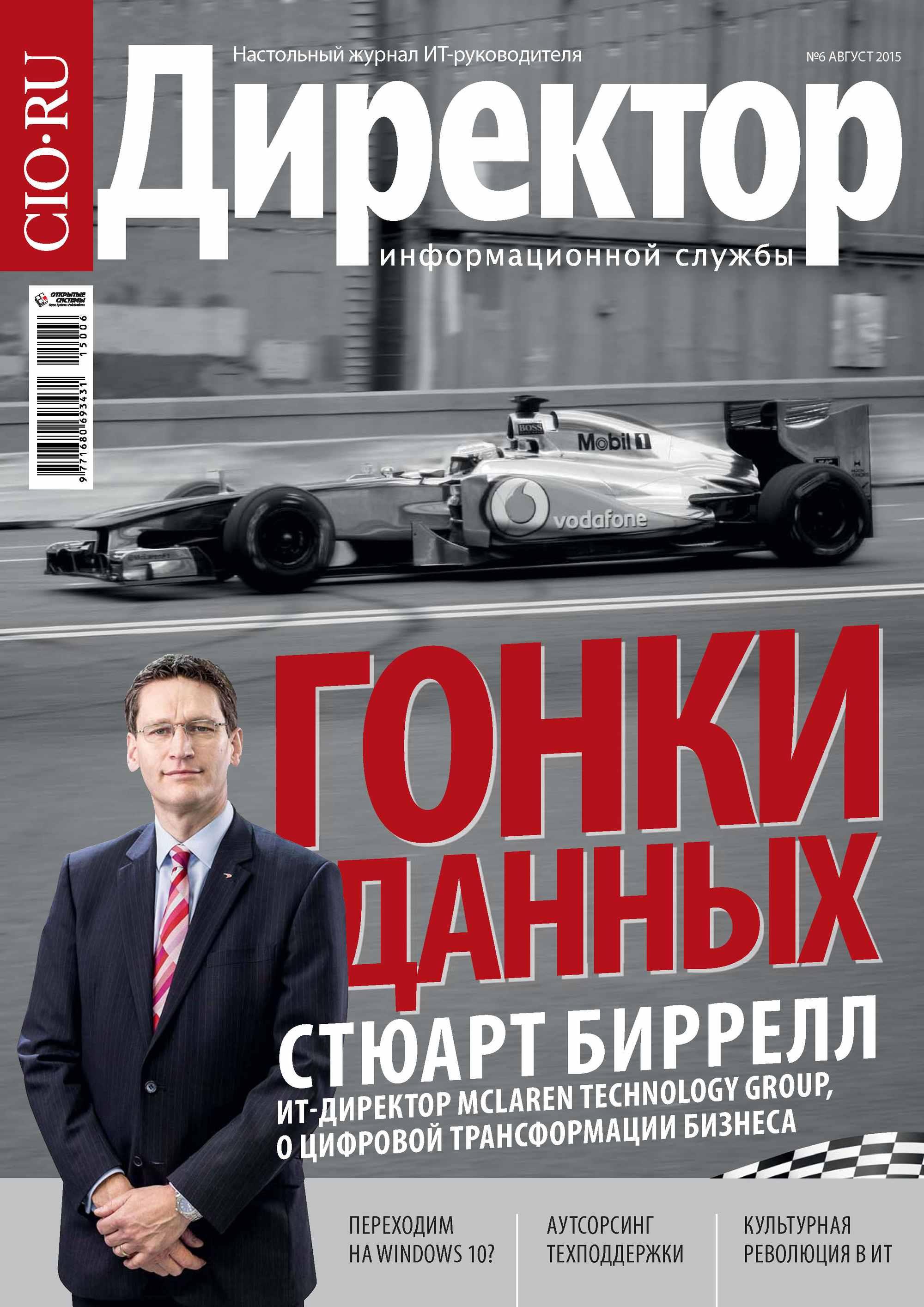 Открытые системы Директор информационной службы №06/2015