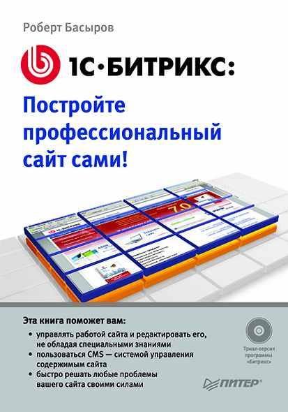 Роберт Басыров 1С-Битрикс. Постройте профессиональный сайт сами!