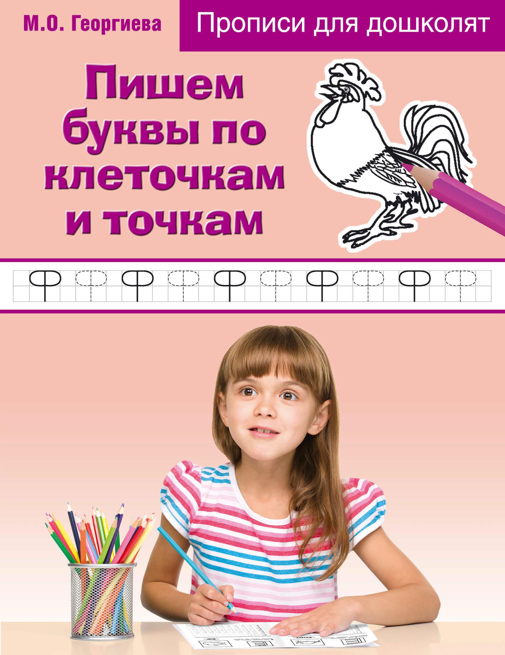 Марина Георгиева Пишем буквы по клеточкам и точкам марина георгиева буквы по клеточкам пропись раскраска