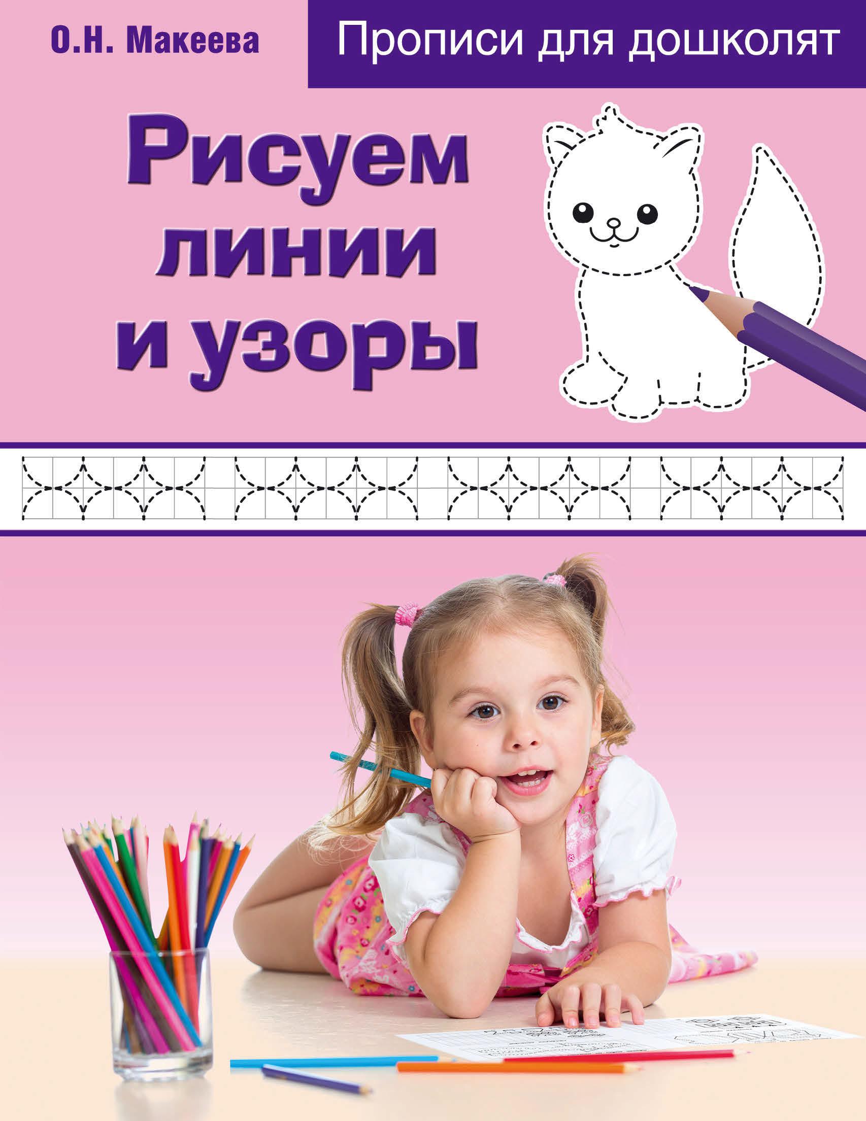 О. Н. Макеева Рисуем линии и узоры о н макеева рисуем линии и узоры
