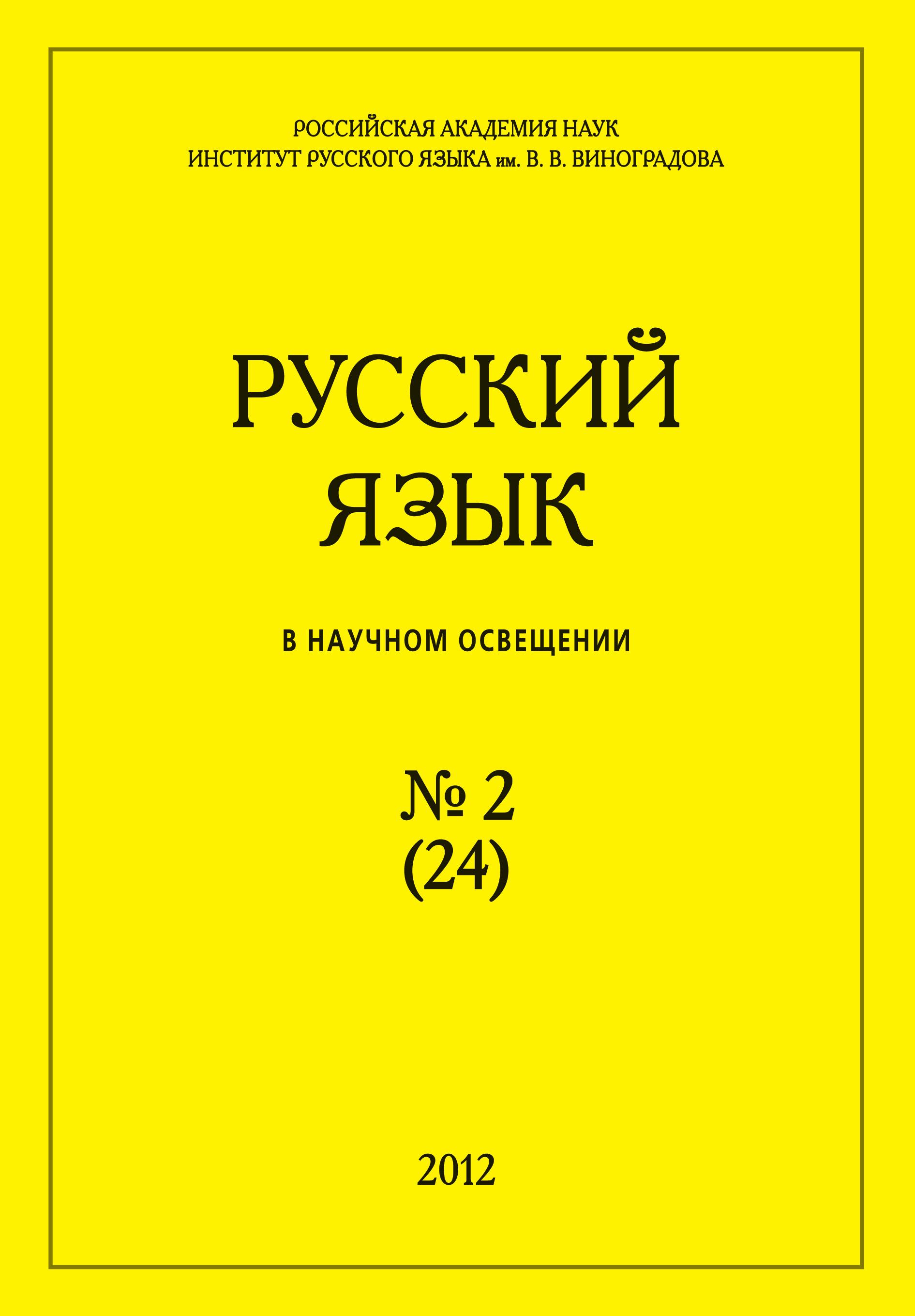 Отсутствует Русский язык в научном освещении №2 (24) 2012